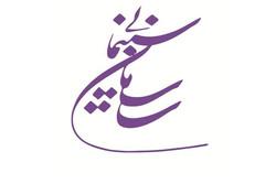لوگوی جدید سازمان سینمایی
