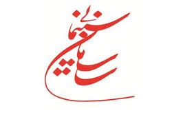 لزوم شفاف سازی جزییات بودجه و هزینه جشنواره های ملی و جهانی فجر