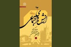 ارزش های قرآن