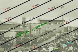 """افتتاح معرض تصويري يحمل اسم """" عين على العراق"""" في ايران"""