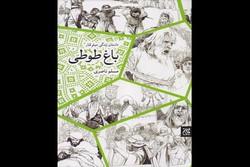 رمان باغ طوطی