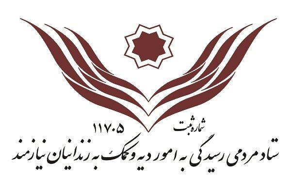 افتتاح دفتر ستاد دیه در ندامتگاه تهران بزرگ