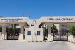 وزارت خارجه اردن