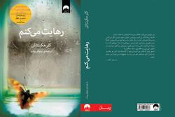بهترین رمان جنایی ۲۰۱۶ بریتانیا در ایران منتشر شد