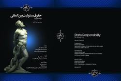 مهم ترین کتاب حقوقدان مشهور استرالیایی به فارسی ترجمه شد