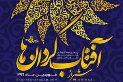 برگزاری اردوی پایانی پنجمین دوره آموزشی شعر جوان انقلاب اسلامی