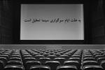 سینماهای سراسر کشور ۵ روز تعطیل میشود