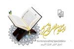 مدیر هماهنگی با رسانههای نمایشگاه بیست و پنجم قرآن کریم منصوب شد