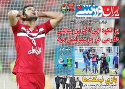 صفحه اول روزنامههای ورزشی ۲۳ فروردین ۹۶