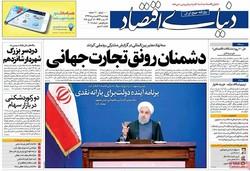 صفحه اول روزنامههای اقتصادی ۲۳ فروردین ۹۶