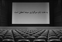 تعطیلی سینماها در ایام عزاداری