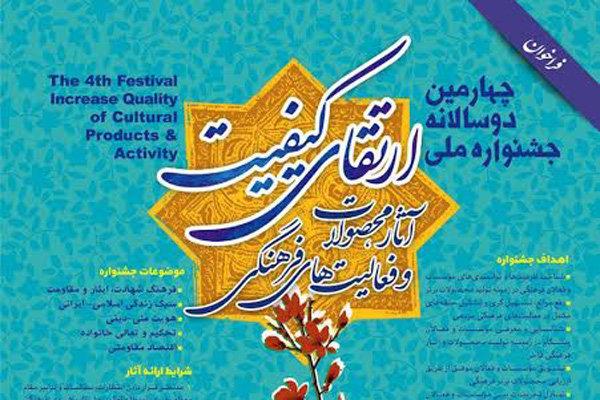 جشنواره ارتقا کیفیت محصولات فرهنگی به پایان میرسد