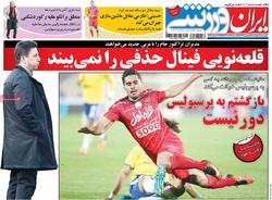 صفحه اول روزنامههای ورزشی ۲۴ فروردین ۹۶