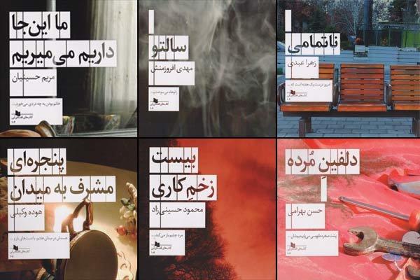 چاپ هفت عنوان جدید از کتابهای قفسه آبی/ رمان جدید حسینیزاد آمد