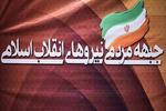 سند راهبردی جبهه مردمی برای اقدامات آینده تدوین شد