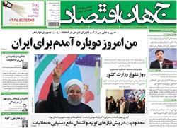 صفحه اول روزنامههای اقتصادی ۲۶ فروردین ۹۶