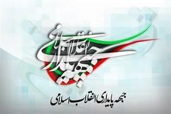 لیست جبهه پایداری برای حوزه انتخابیه تهران اعلام شد