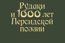 رودکی و هزار سال شعر پارسی