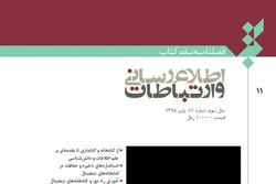 نقد کتاب اطلاعرسانی و ارتباطات