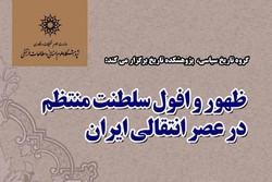 نشست «ظهور و افول سلطنت منتظم در عصر انتقالی ایران» برگزار میشود