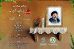 بزرگداشت شهید آیت الله محمدباقر صدر برگزار می شود