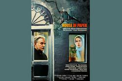 پوستر انگلیسی «خانه کاغذی» رونمایی شد