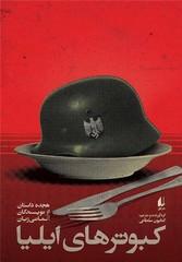 anti-war stories