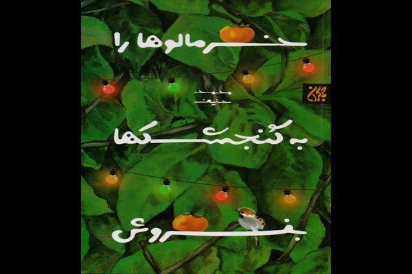 «خرمالوها را به گنجشکها بفروش» به قلم محمد حنیف منتشر شد