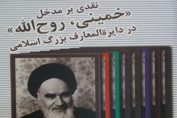 نقدی بر مدخل «خمینی، روح الله» در دایره المعارف بزرگ اسلامی
