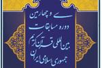 قاری و حافظ ایرانی برسکوی برتر مسابقات قرآنی جهان اسلام تکیه زدند