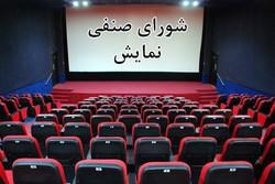 لغو «پیامکی» جلسه تعیین تکلیف اکران نوروز/ شورای صنفی پاسخگو نیست