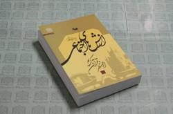 کتاب «ارزشهای اجتماعی از منظر قرآن کریم»