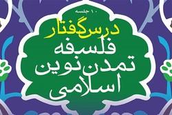 درسگفتار «فلسفه تمدن نوین اسلامی»