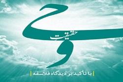 کتاب «حقیقت وحی با تأکید بر دیدگاه فلاسفه»