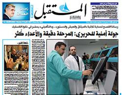 صفحه اول روزنامههای عربی ۲۸ فروردین ۹۶