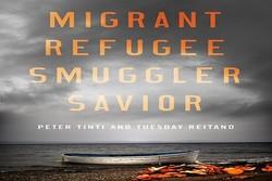 کتاب «مهاجر، پناهجو، قاچاقچی، ناجی»