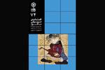 فصلنامه «ماهور» منتشر شد/ مصاحبه با استادان فقید موسیقی