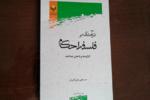 کتاب «درآمدی بر فلسفه احکام؛ کارکردها و راههای شناخت» منتشر شد