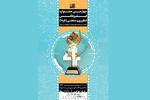 پوستر و تیزر چهارمین جشنواره فیلم های صنعتی رونمایی شد