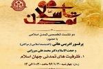نشست ظرفیتهای تمدنی جهان اسلام برگزار میشود