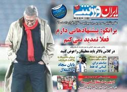 صفحه اول روزنامههای ورزشی ۲۹ فروردین ۹۶