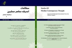 دوفصلنامه «مطالعات اندیشه معاصر مسلمین»