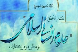 کارگاه علوم انسانی اسلامی از منظر رهبر انقلاب