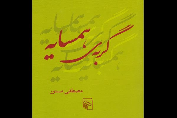 İranlı yazar Mustafa Mestur'un son kitabı raflarda