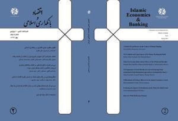 فصلنامه «اقتصاد و بانکداری اسلامی»