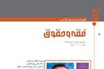 انتشار باتاخیر فصلنامه «نقد کتاب فقه و حقوق»