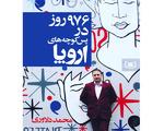 انتشار روزنوشتهای خبرنگار صداوسیما در اروپا/ ۹۷۶ روز در فرنگ