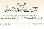 برگزاری مسابقات بین المللی قرآن یک دیپلماسی نرم است