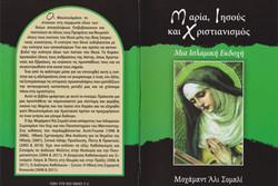 کتاب «مسیح و مریم از منظر قرآن کریم» در یونان منتشر شد
