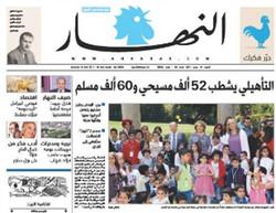 صفحه اول روزنامههای عربی ۳۰ فروردین ۹۶
